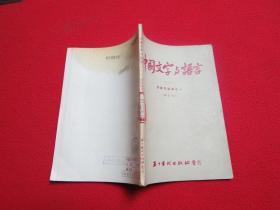 中国文字与语言上黎锦熙选集之一