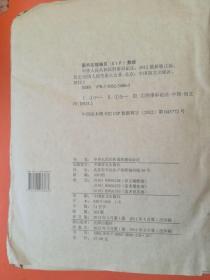 中华人民共和国刑事诉讼法(盲文版)2012最新修正版
