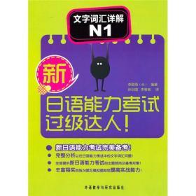新日语能力考试过级达人!文字词汇详解N1