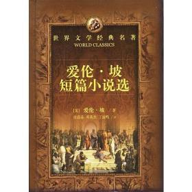 爱伦·坡小说选:世界短篇小说精华