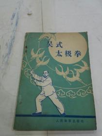 吴式太极拳