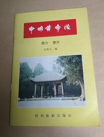 中国黄帝陵  简介.图片