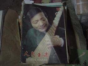 人民音乐1982-10[6A2222]