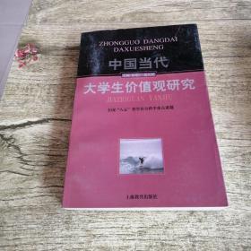 中国当代大学生价值观研究