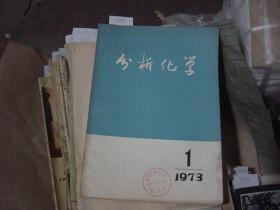 分析化学1973-1创刊号[6A2198]