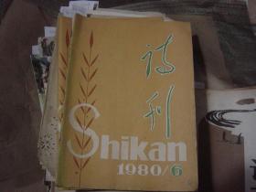 诗刊1980-6[6A2163]