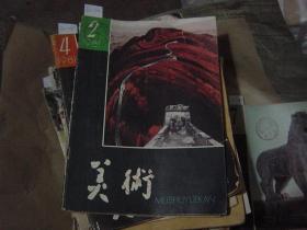 美术1981-2[6A2166]