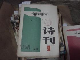 诗刊1985-2[6A2159]