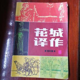 花城译作 1981-1