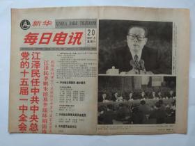 新华每日电讯1997年9月20日【1-4版】党的十五届一中全会产生中央领导机构、江泽民任中央总书记军委主席