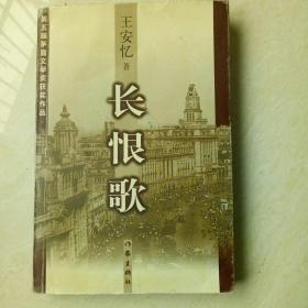 长恨歌:王安忆自选集之六