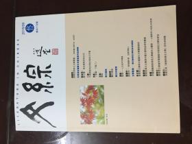 文综(秋季号第四十五期)