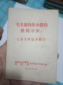 稀缺文革中医资料书---《卤干疗法介绍》书品如图   内容完整
