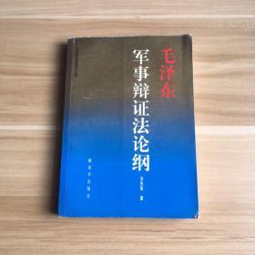 毛泽东军事辨证法论纲