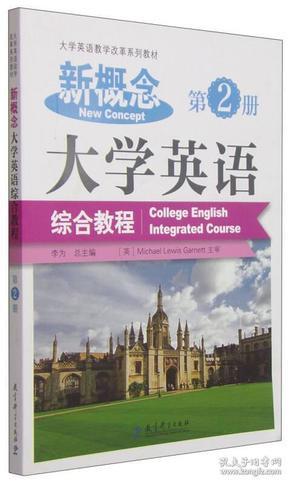 大学英语教学改革系列教材:新概念大学英语综合教程 (第2册)