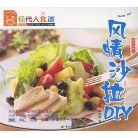 9787501940752/现代人食谱--风情沙拉DIY