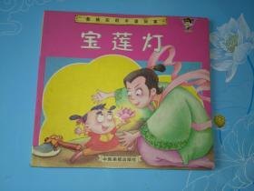 宝莲灯 最精彩的中国故事
