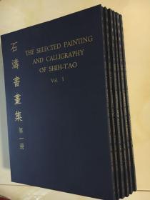 石涛书画集(4开豪华大本 六册全 1969年香港版)开发股份有限公司