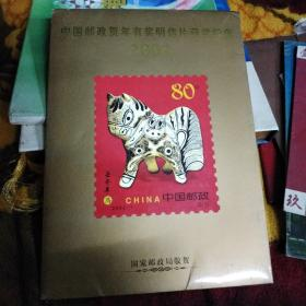 中国邮政贺年有奖明信片获奖纪念