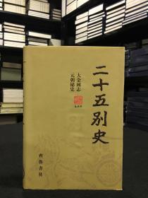 大金国志 元朝秘史(精装  全一册 《二十五别史》之十七)