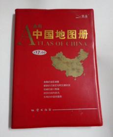 通用中国地图册