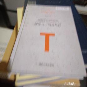 翻译与中国现代性/翻译与跨学科学术研究丛书