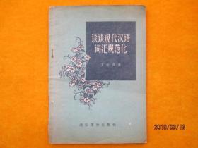 谈谈现代汉语词汇规范化