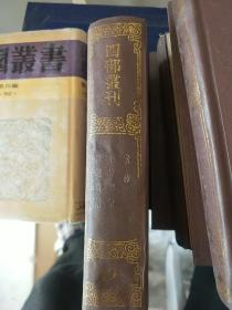 意林西京杂记世说新语