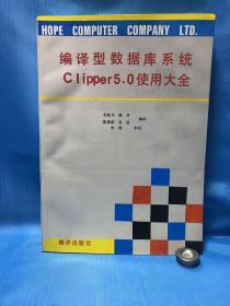 编译型数据库系统Clipper5.0使用大全