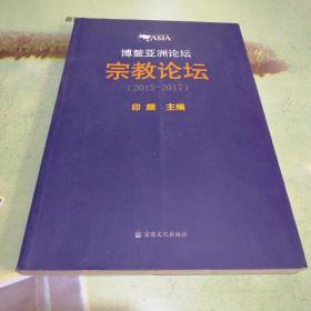 博鳌亚洲论坛 宗教论坛(2015-2017)