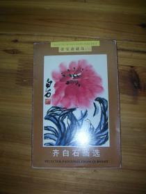 明信片:齐白石画选(三) 7张 荣宝斋出版社1997年