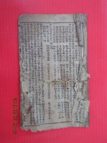 线装书  绣像续五龙传   共3卷  共1本   详见图片