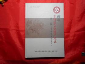 蔚县非物质文化遗产集成 第二辑(蔚县剪纸代表性传承人)