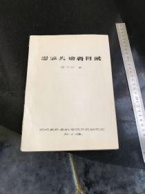 渤海史论著目录 油印本 1986年吉林省社会科学院历史研究所