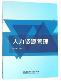 人力资源管理 刘娜欣 北京理工大学 9787568259705