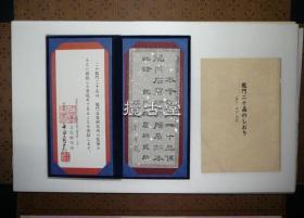 原拓  龙门二十品  20张全  洛阳龙门石窟研究所  附所长刘景龙签名证书