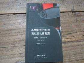 《不可错过的100款高性价比葡萄酒:金樽奖:见证中国味道(2009—2014)》