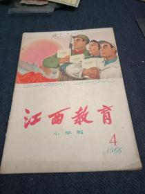 江西教育,小学版,1966年四月第四期!