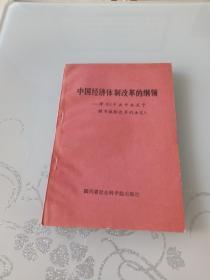 中国经济体制改革的纲领-学习《中共中央关于经济体制改革的决定》.
