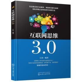 互联网思维3.0