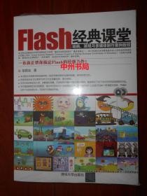 Flash经典课堂,动画、游戏与多媒体制作案例教程 带原版光盘 未拆封(正版塑封全新书现货)