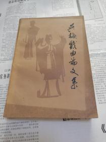 吴梅戏曲论文集