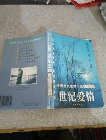 中国当代爱情小说珍藏版:世纪爱情。。