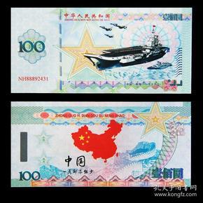 【一枚價】觀賞鈔,中國南海測試鈔保衛主權測試鈔,不畏強權紀念鈔收藏,中國標志 ,大致都如圖詳細看圖。發貨隨機,不指定。介意慎拍。