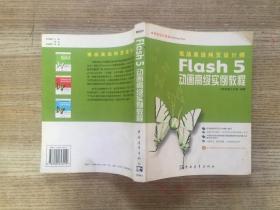 Flash 5动画高级实例教程