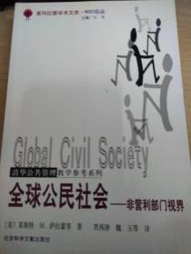 全球公民社会-非营利部门视界/外来之家/移BT