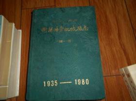 冶金工业部衡阳冶金机械厂志(第一卷)1935-1980