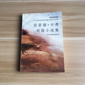 英语注释读物:雷蒙德·卡弗短篇小说集