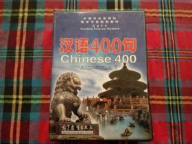 汉语400句(上下)+(3磁带)(中国中央电视台教学节目配套教材)