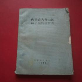 内蒙古大青山区种子植物检索表